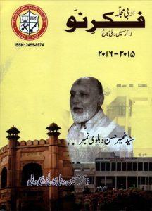 FIKR-E-NO (Urdu)