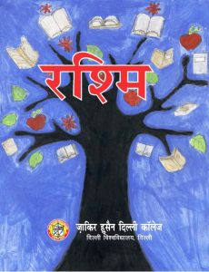 Rashmi (Hindi)