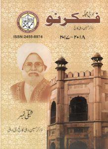 Urdu – Zakir Husain Delhi College